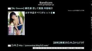 [My Gravure] 橘花凛 恋して凛凛 内容紹介 【URL】 http://gravuretop.b...