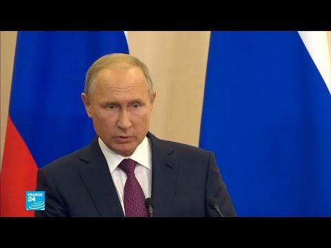 بوتين يعلن قرار إقامة منطقة منزوعة السلاح في إدلب  - نشر قبل 33 دقيقة