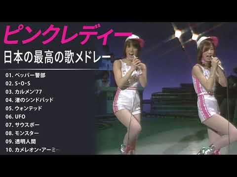 ピンク・レディー 紅白 人気曲 JPOP BEST ヒットメドレー 邦楽 最高の曲のリスト