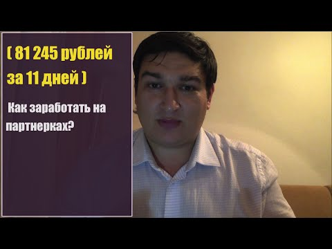 (81 245 рублей за 11 дней) Как заработать на партнерках