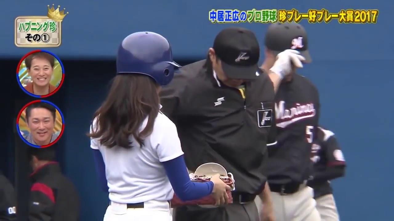 プロ野球】珍プレー好プレー大賞...