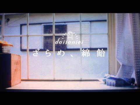 daisansei - ざらめ、綿飴(Official Music Video)