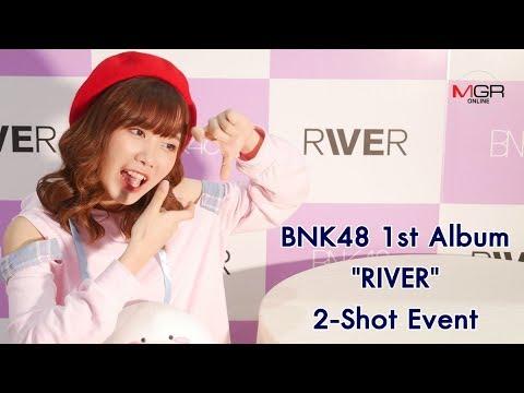 เก็บตก BNK48 1st Album