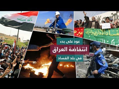 عودٌ على بدء: انتفاضة العراق في بلد الفساد   السلطة الخامسة
