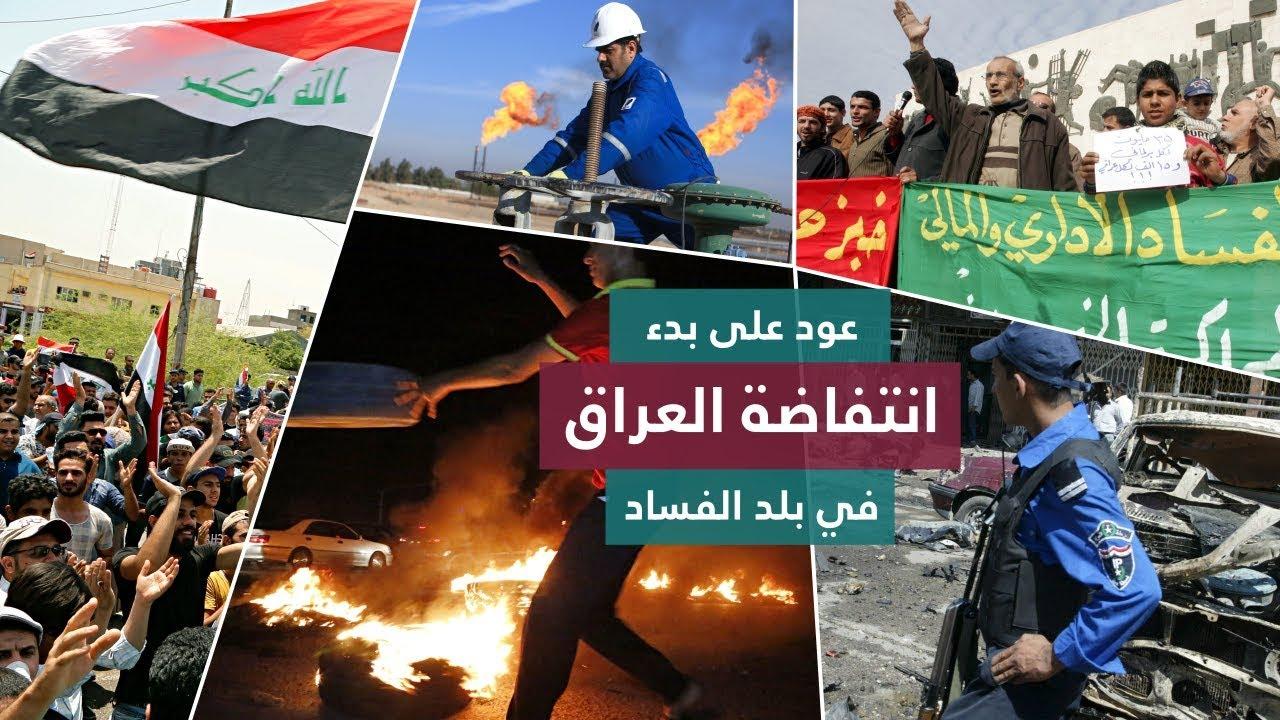 Image result for انتفاضة العراق