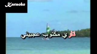 Arabic Karaoke da3ou l a7bab wadih mrad