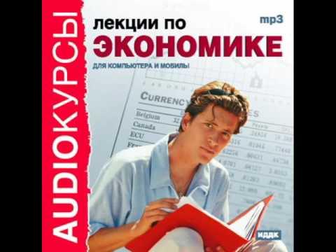 2000199 02 Аудиокнига. Лекции по экономике. Факторы производства