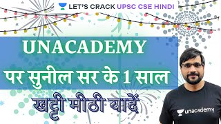 Sunil Sir Completes 1 year with Unacademy: Know all about his Journey So Far   Let's Crack It!