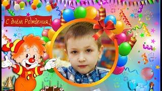 день рождения сына 5 лет