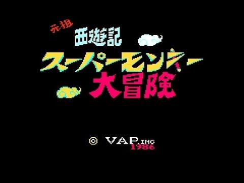 「元祖西遊記スーパーモンキー大冒険」の参照動画