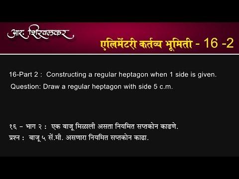 Plane Geometry  (एलिमेंटरी कर्तव्य भूमिती ) 16-2