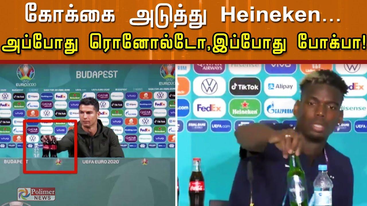 யூரோவில் அனல் பறக்குது...கோக்கை அடுத்து Heineken... அப்போது ரொனோல்டோ, இப்போது போக்பா|Ronaldo | Coke