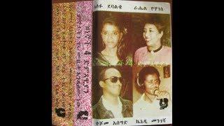 Teshome Asegid  -  Zerafewa ዘራፌዋ (Amharic)