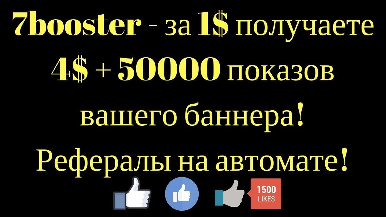 Заработать Деньги на Автомате   7booster - за 1$ Получаете 4$ + 50000 Показов