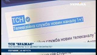 """Канал 1+1 наращивает активность в запрещенном в Украине """"ВКонтакте"""""""