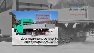 видео грузовые транспортные компании
