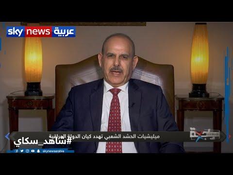 مواجهة.. مع وزير الداخلية العراقي الأسبق جواد البولاني  - نشر قبل 9 ساعة