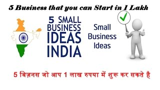 5 Business in 1 lakh – How to do business in India small scale idea with profit