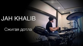 "Jah Khalib ""Сжигая дотла"" (KC_drums cover)"