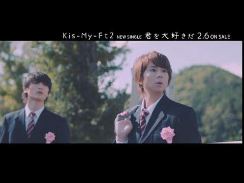 Kis-My-Ft2 / 「君を大好きだ」スペシャルティザーMOVIE