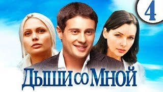 Дыши со Мной 1 сезон 4 серия Мелодрама фильм сериал
