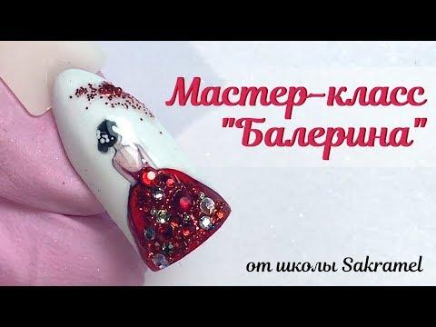 Балерина на ногтях рисунок
