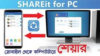 কম্পিউটারে শেয়ারইট ব্যবহার । Bangla Tutorial, How to Download and Install Shareit for PC Win 7/8/10 screenshot 2
