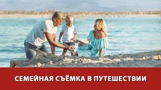 НОВИНКА! Семейная съёмка в путешествии. Онлайн-курс от Fotoshkola.net