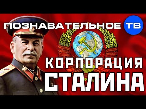 СССР - корпорация