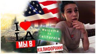 VLOG: Мы в Лос-Анджелесе!!! Я разлила духи Гурама!!! :(