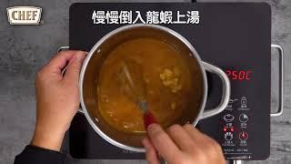 Lobster Bisque 龍蝦濃湯