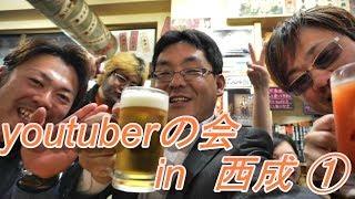 youtuberの会 in 西成 八福神① Mr.京都アッキー!&s.kanten&ゆかりん&みうみう&おけいちゃん!!