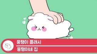 [캐릭터팜] 뭉탱이 플래시