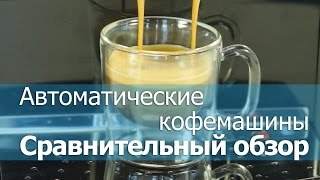 Сравнительный обзор автоматических кофемашин(, 2014-08-27T16:23:42.000Z)