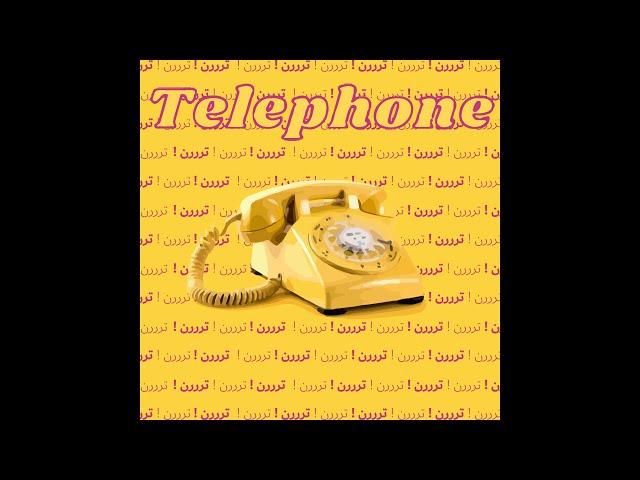 EL X - Telephone   الإكس - تلفون
