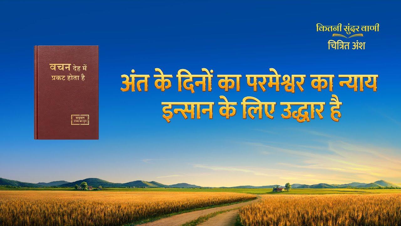 """Hindi Christian Movie """"कितनी सुंदर वाणी"""" अंश 5 : अंत के दिनों का परमेश्वर का न्याय इन्सान के लिए उद्धार है"""