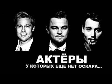 Знаменитые актёры у которых нет Оскара