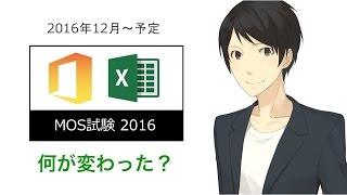 【最新】MOS 2016試験開始!【何が変わった?】問題形式、出題範囲、2013との違い【Microsoft Office Specialist】Word,Excel