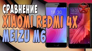 Сравнение Xiaomi Redmi 4X и Meizu M6 / Арстайл /