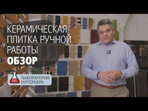 Керамическая плитка ручной работы. Португальская фабрика  плитки New Terracotta. Обзор