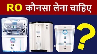 Water Purifier Buying Guide | What is RO, UV, UF, MF | Best Water Purifier for HOME, Office in HINDI