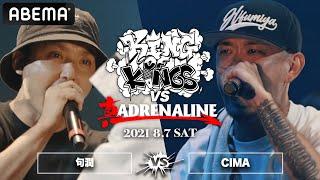 YouTube動画:句潤 vs CIMA:KING OF KINGS vs 真 ADRENALINE #2(2021年8月7日)