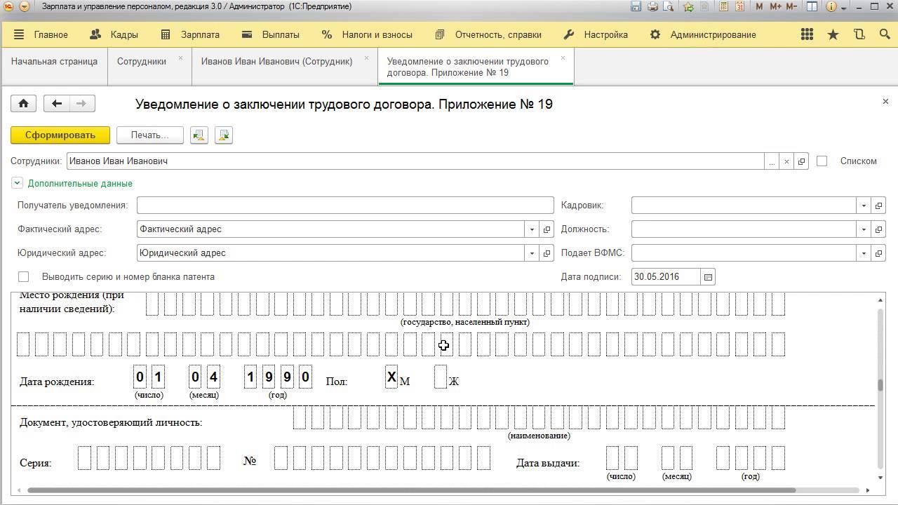 1с предприятие модуль миграционный учет новосибирск регистрация граждан из узбекистана
