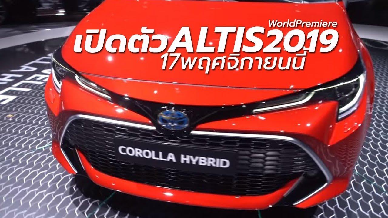 เป ดต ว All New 2019 Toyota Corolla Altis Sedan โฉมใหม 17 พฤศจ กายน