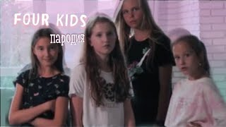 Пародия на клип Open Kids «Прыгай»