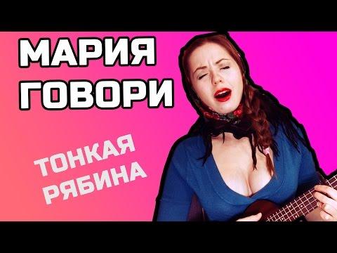Песни и клипы Мари Говори