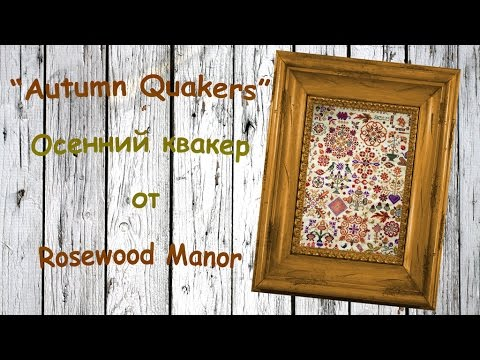 Autumn quakers by rosewood manor