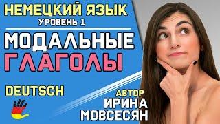 №16 Немецкий язык : Модальные Глаголы / Ирина ШИ