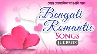 Best of Bengali Romantic Songs | Bengali Songs | Romantic Hits