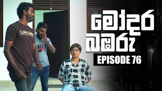Modara Bambaru | මෝදර බඹරු | Episode 76 | 05 - 06 - 2019 | Siyatha TV Thumbnail